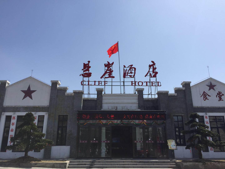 贵州省铜仁市悬崖酒店