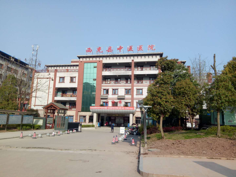 西充县中医院